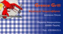 Greece Grill